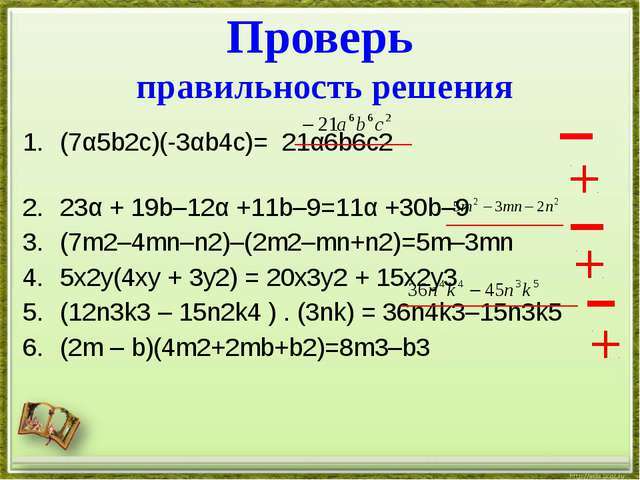 Проверь правильность решения (7α5b2c)(-3αb4c)= 21α6b6c2 23α + 19b–12α +11b–9=...