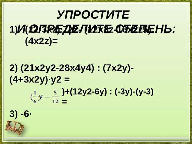 2) (21x2y2-28x4y4) : (7x2y)-(4+3x2y)·y2 = = 3y - 4x2y3 - 4y2 - 3x2y3 =3y – 4...