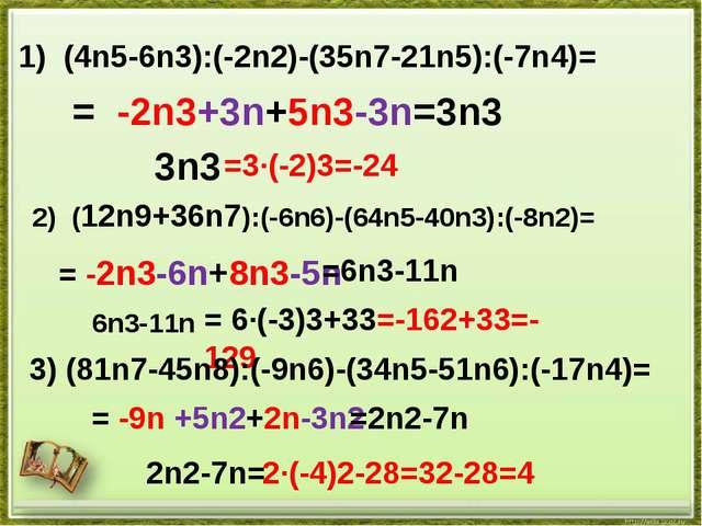 ДОМАШНЕЕ ЗАДАНИЕ Повт. П. 3.1-3.8 № 3.62 (4) 3.64 (чет.)