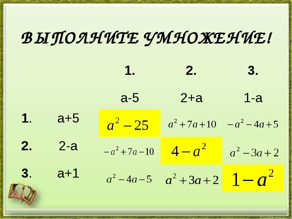 ВЫПОЛНИТЕ УМНОЖЕНИЕ! 1. 2. 3. а-5 2+а 1-а 1. а+5 2. 2-а 3. а+1