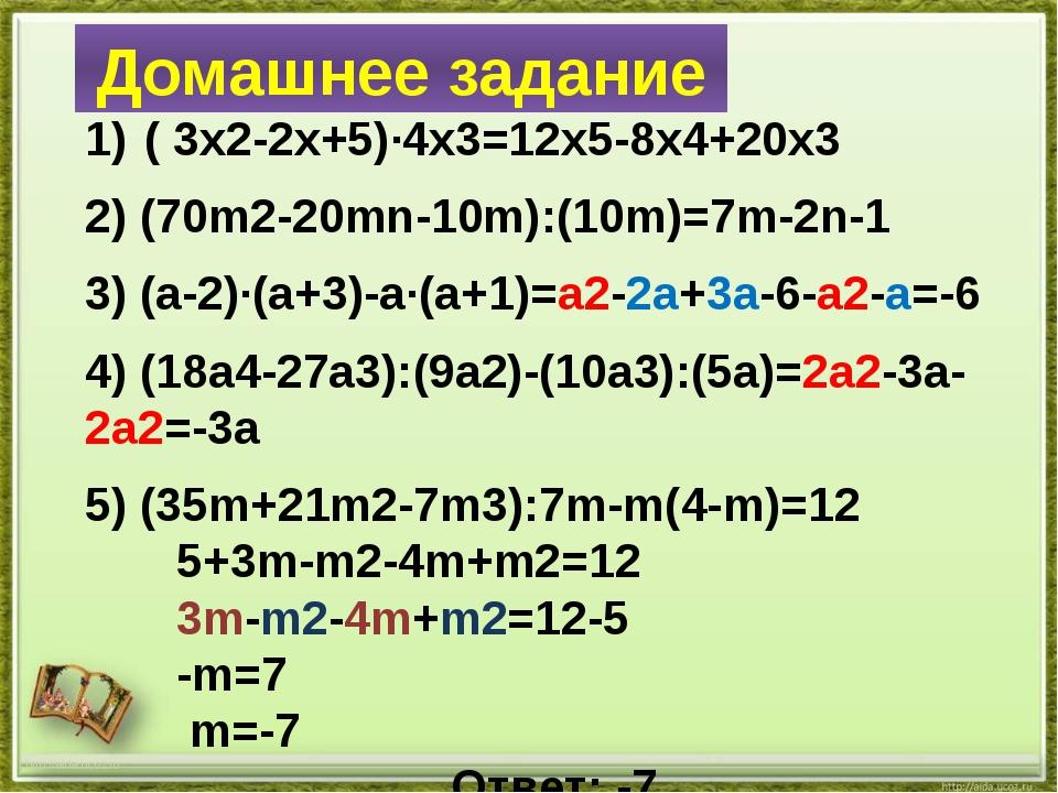 http://aida.ucoz.ru Домашнее задание ( 3х2-2х+5)·4х3=12х5-8х4+20х3 2) (70m2-2...