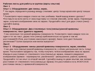 Рабочие листы для работы в группах (карты опытов) Лист 1 Опыт 1. Оборудование