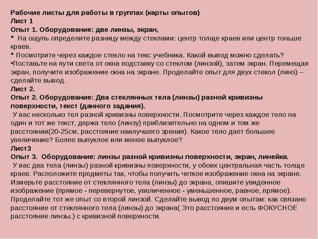 Рабочие листы для работы в группах (карты опытов) Лист 1 Опыт 1. Оборудование...