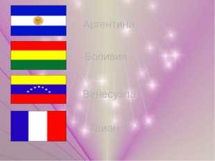 Аргентина Боливия Венесуэла Гвиан