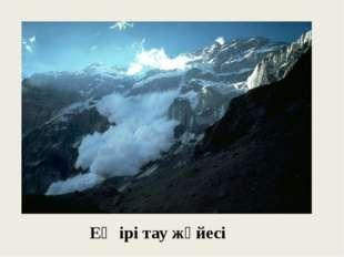 Ең ірі тау жүйесі