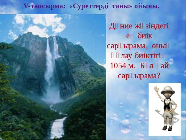 Дүние жүзіндегі ең биік сарқырама, оның құлау биіктігі – 1054 м. Бұл қай сарқ...