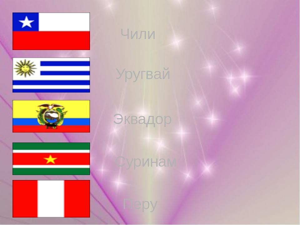 Чили Уругвай Эквадор Суринам Перу