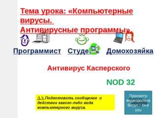 ПрограммистСтудентДомохозяйка DrWeb NOD 32 Антивирус Касперского Д.З. Подг