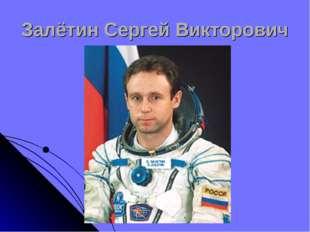 Залётин Сергей Викторович
