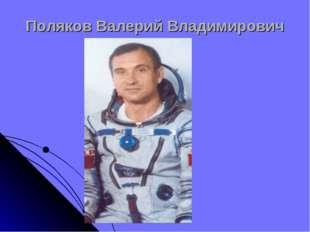 Поляков Валерий Владимирович