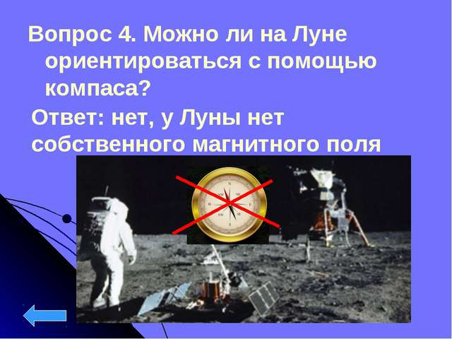 Вопрос 4. Можно ли на Луне ориентироваться с помощью компаса? Ответ: нет, у Л...