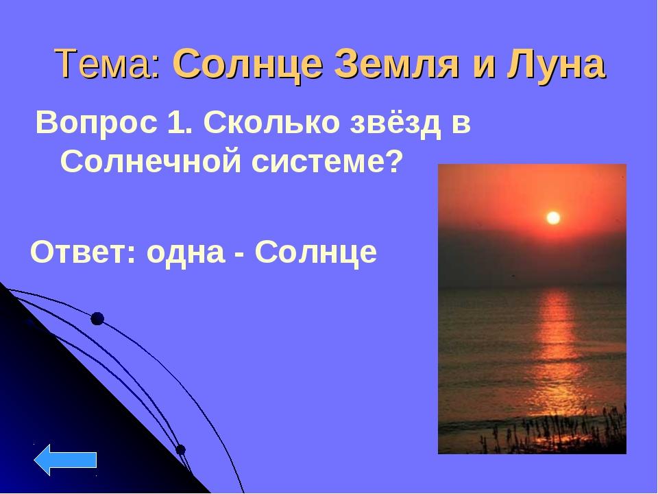 Тема: Солнце Земля и Луна Вопрос 1. Сколько звёзд в Солнечной системе? Ответ:...