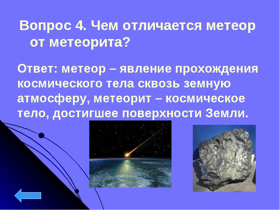 Вопрос 4. Чем отличается метеор от метеорита? Ответ: метеор – явление прохожд...
