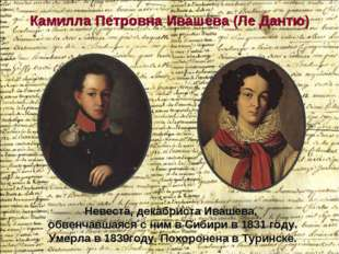 Камилла Петровна Ивашева (Ле Дантю) Невеста, декабриста Ивашева, обвенчавшаяс