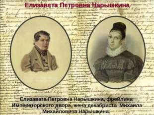 Елизавета Петровна Нарышкина Елизавета Петровна Нарышкина, фрейлина Императо