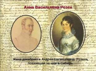 Анна Васильевна Розен Женадекабриста Андрея Евгеньевича Розена, поехавшая за