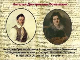 Наталья Дмитриевна Фонвизина ЖенадекабристаМихаилаАлександровича Фонвизина