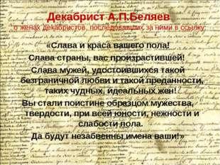 Декабрист А.П.Беляев о женах декабристов, последовавших за ними в ссылку: «Сл