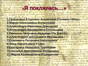 Прасковья Егоровна Анненкова (Полина Гёбль) Мария Николаевна Волконская Алек
