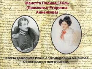 Жанетта Полина Гёбль (Прасковья Егоровна Анненкова) Невеста декабриста Ивана