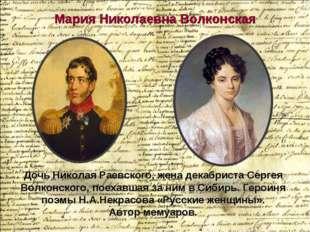 Мария Николаевна Волконская Дочь Николая Раевского, жена декабриста Сергея Во