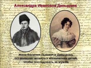 Александра Ивановна Давыдова Жена Василия Львовича Давыдова, оставившая четве