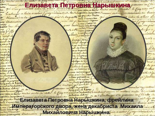 Елизавета Петровна Нарышкина Елизавета Петровна Нарышкина, фрейлина Императо...