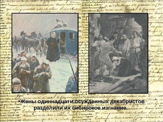 Жены одиннадцати осужденных декабристов разделили их сибирское изгнание.