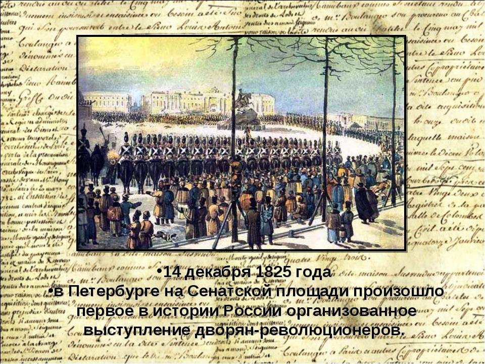 14 декабря 1825 года в Петербурге на Сенатской площади произошло первое в ист...