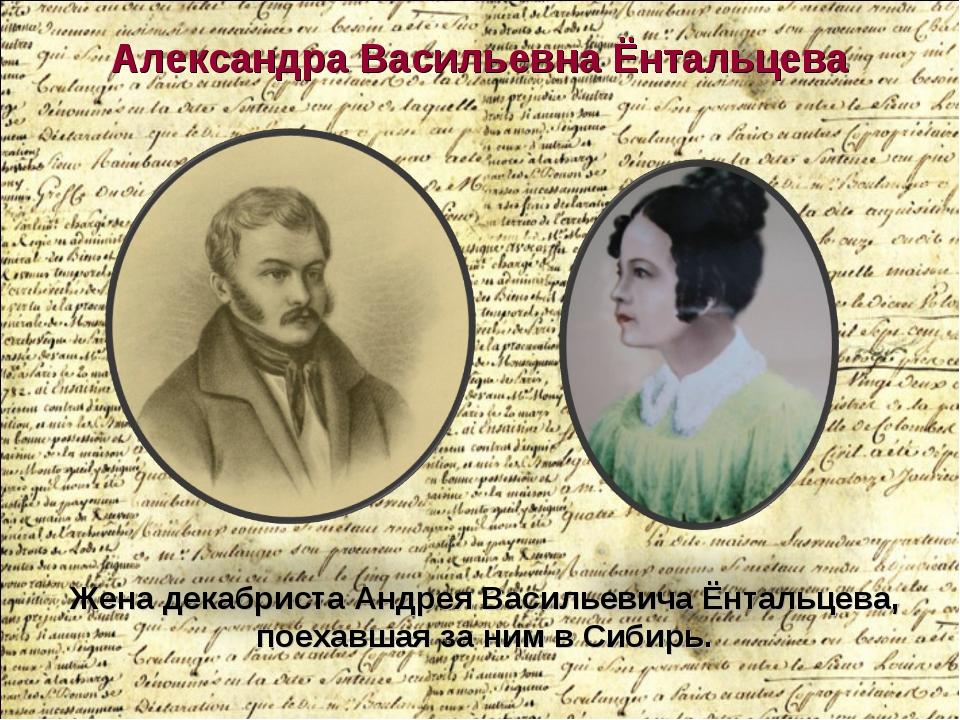 Александра Васильевна Ёнтальцева Жена декабриста Андрея Васильевича Ёнтальцев...