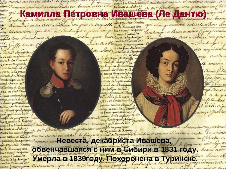 Камилла Петровна Ивашева (Ле Дантю) Невеста, декабриста Ивашева, обвенчавшаяс...
