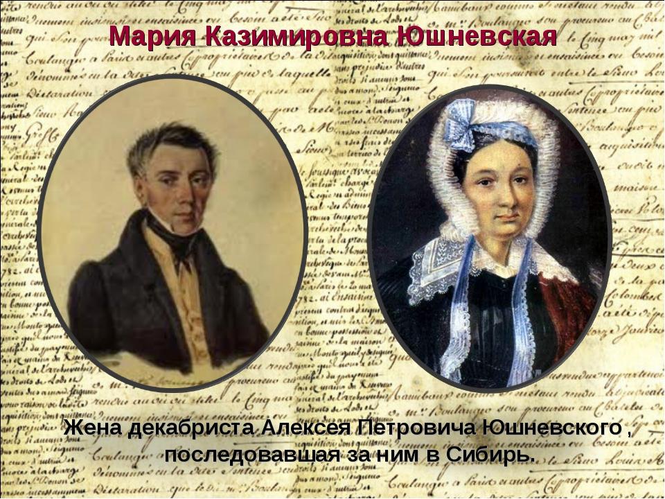 Мария Казимировна Юшневская Жена декабриста Алексея Петровича Юшневского , по...