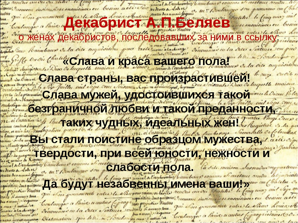 Декабрист А.П.Беляев о женах декабристов, последовавших за ними в ссылку: «Сл...