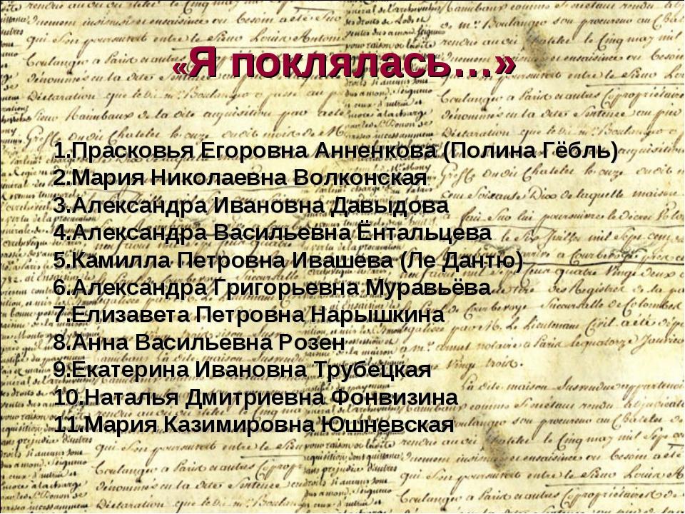 Прасковья Егоровна Анненкова (Полина Гёбль) Мария Николаевна Волконская Алек...