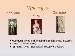 Три музы Клио Каллиопа Эвтерпа Каллиопа (муза эпической или героической поэзи