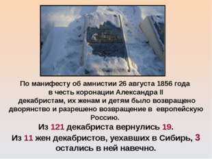 По манифесту об амнистии 26 августа 1856 года в честь коронации Александра II