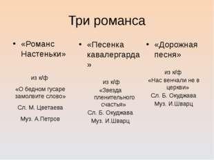 Три романса «Романс Настеньки» из к/ф «О бедном гусаре замолвите слово» Сл. М