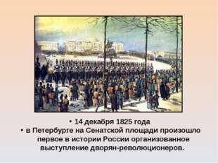 14 декабря 1825 года в Петербурге на Сенатской площади произошло первое в ист