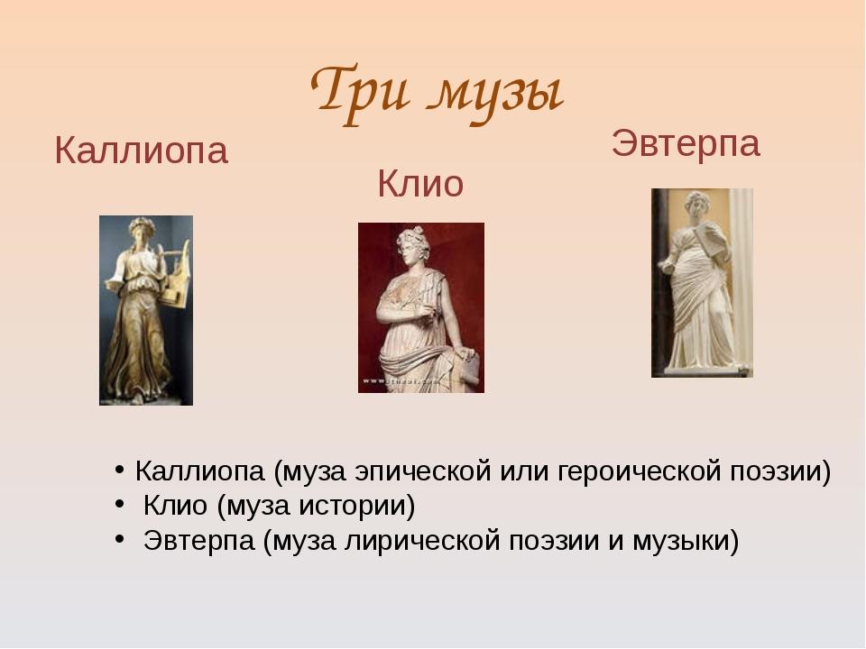 Три музы Клио Каллиопа Эвтерпа Каллиопа (муза эпической или героической поэзи...