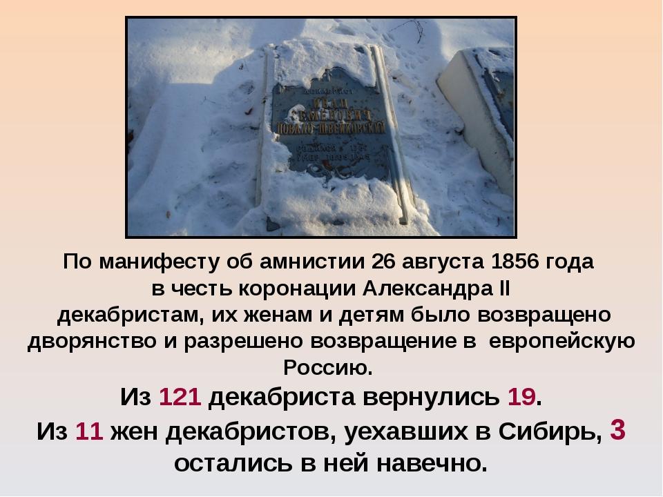 По манифесту об амнистии 26 августа 1856 года в честь коронации Александра II...