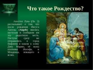 Что такое Рождество? Апостол Лука (Лк. 2) рассказывает о том, что после рожде