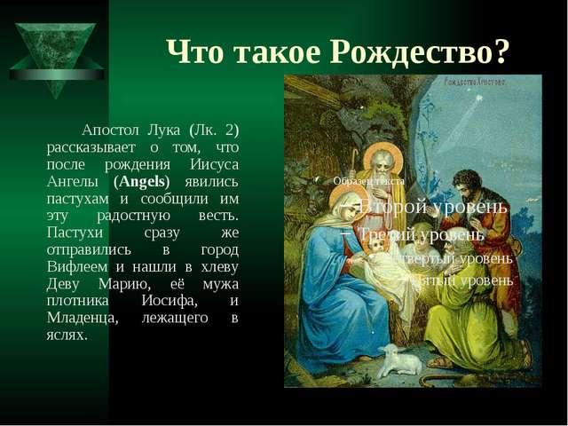 Что такое Рождество? Апостол Лука (Лк. 2) рассказывает о том, что после рожде...