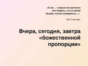 «Если … в школе не научился сам творить, то и в жизни будешь только копирова