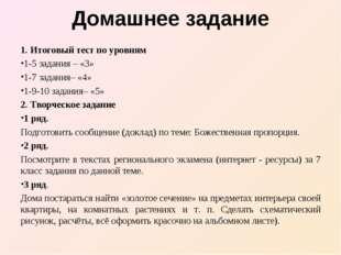 Домашнее задание 1. Итоговый тест по уровням 1-5 задания – «3» 1-7 задания– «