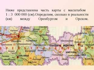 Ниже представлена часть карты с масштабом 1 : 3 000 000 (см).Определим, сколь