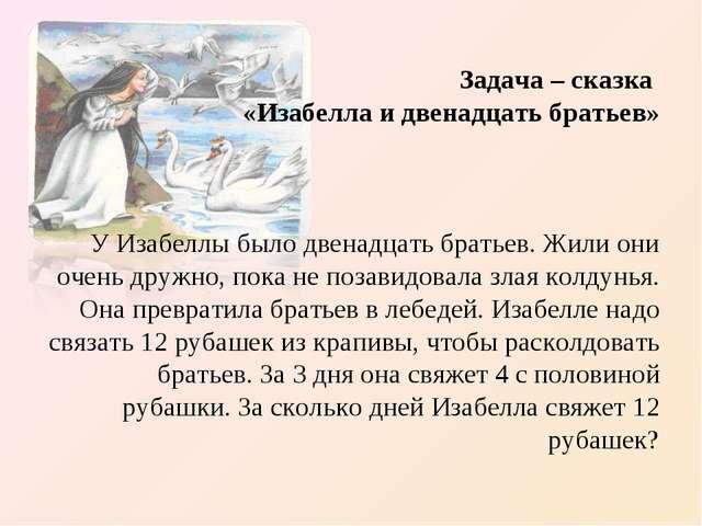 Задача – сказка «Изабелла и двенадцать братьев» У Изабеллы было двенадцать бр...