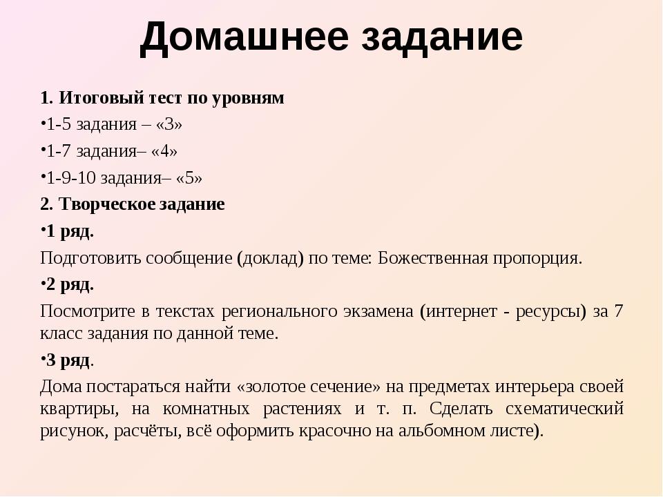 Домашнее задание 1. Итоговый тест по уровням 1-5 задания – «3» 1-7 задания– «...
