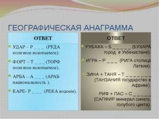 ГЕОГРАФИЧЕСКАЯ АНАГРАММА ОТВЕТ ОТВЕТ УДАР – Р _ _ _ (РУДА полезное ископаемое