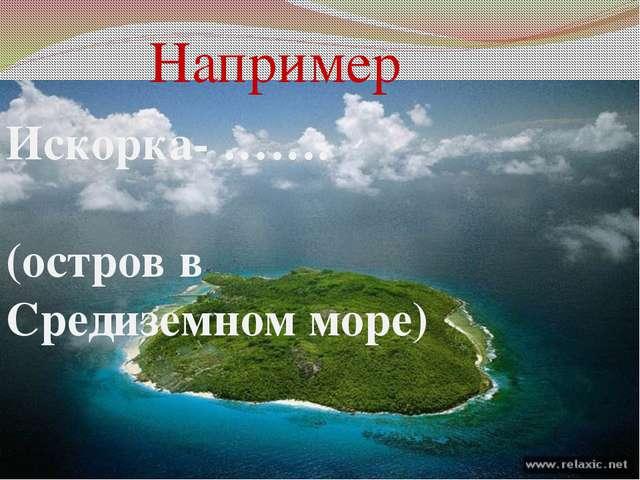 Искорка- ……. (остров в Средиземном море) Например