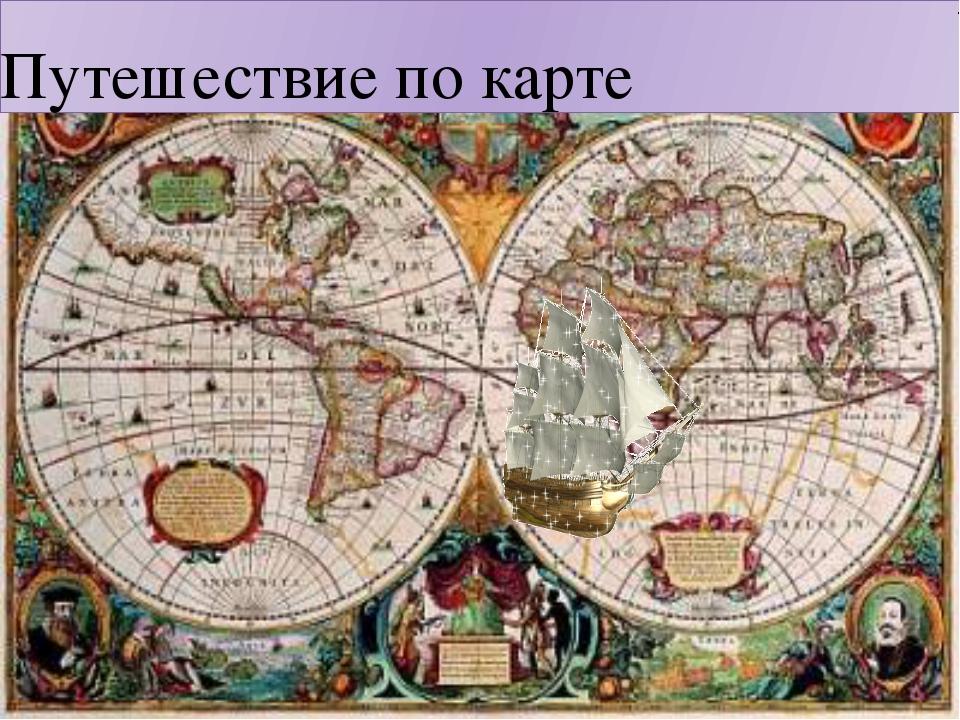 Путешествие по карте